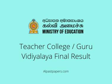 Teacher College / Guru Vidiyalaya Final Result